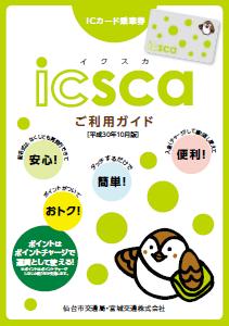 仙台市交通局 icsca(イクスカ)