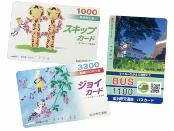 仙台市交通局 カード乗車券
