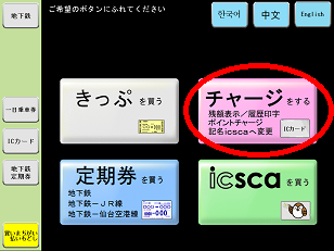 仙台市交通局 icsca(イクスカ)ってなあに?
