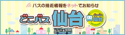 バス 仙台 アプリ どこ 路線バスの接近情報(どこバス仙台) 仙台市